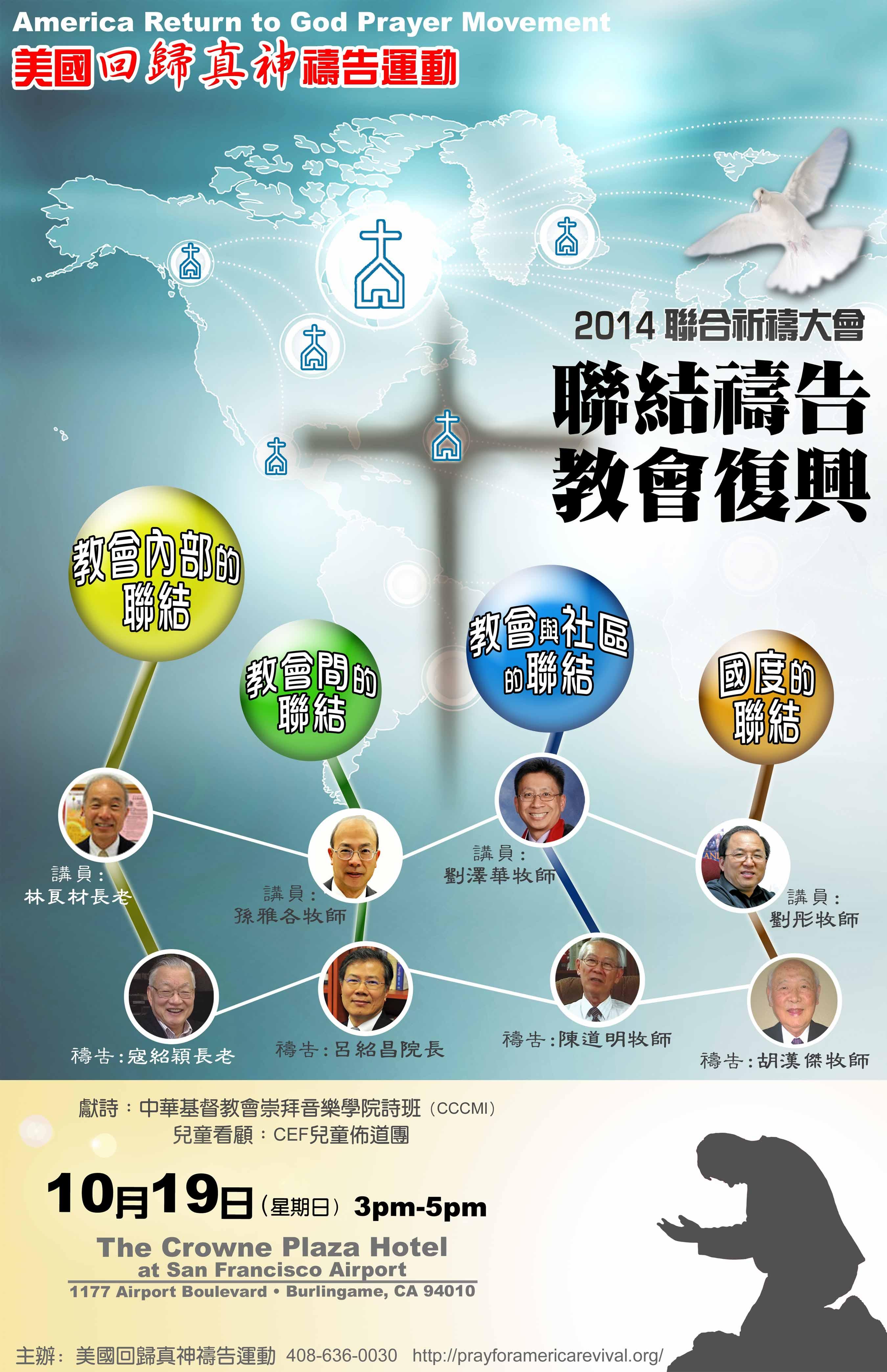 2014 Prayer Rally